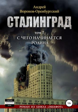 Андрей Воронов-Оренбургский, Сталинград. Том седьмой. С чего начинается Родина