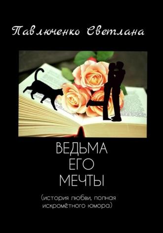 Светлана Павлюченко, Ведьма его мечты