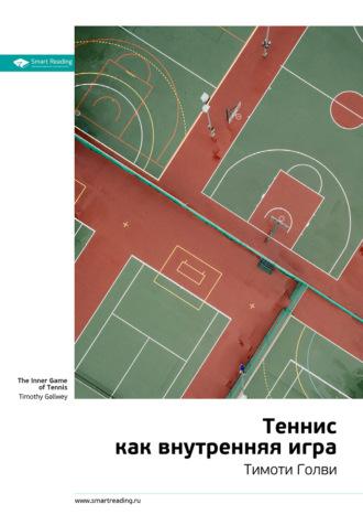 Smart Reading , Краткое содержание книги: Теннис как внутренняя игра. Тимоти Голви