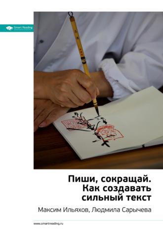 Smart Reading , Краткое содержание книги: Пиши, сокращай. Как создавать сильный текст. Максим Ильяхов, Людмила Сарычева