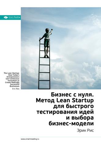 Smart Reading , Краткое содержание книги: Бизнес с нуля. Метод Lean Startup для быстрого тестирования идей и выбора бизнес-модели. Эрик Рис