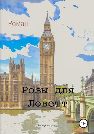 Дмитрий Гуров, Розы для Ловетт