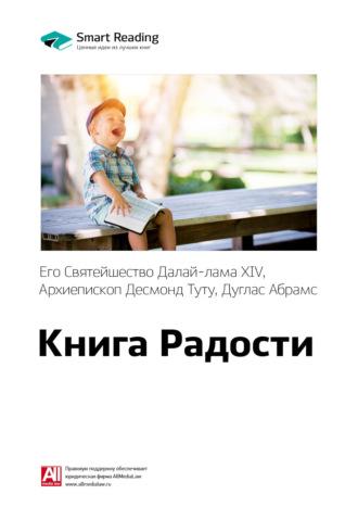 Smart Reading , Краткое содержание книги: Книга радости: устойчивое счастье в меняющемся мире. Далай-лама XIV, Десмонд Туту, Дуглас Абрамс