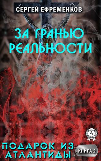 Сергей Ефременков, За гранью реальности