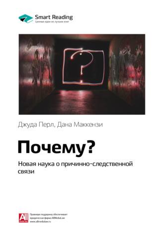 Smart Reading , Краткое содержание книги: Почему? Новая наука о причинно-следственной связи. Джуда Перл, Дана Маккензи