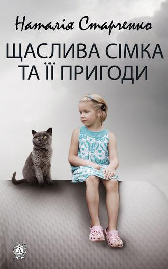 Наталія Старченко, Щаслива Сімка та її пригоди