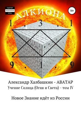 Александр Халбашкин, УЧЕНИЕ СОЛНЦА (Огня и Света) – том IV