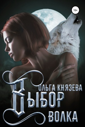 Ольга Князева, Выбор волка