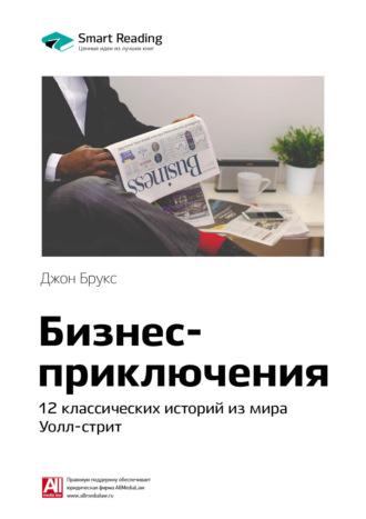 Smart Reading , Краткое содержание книги: Бизнес-приключения: 12 классических историй из мира Уолл-стрит. Джон Брукс