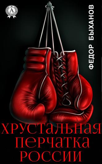 Фёдор Быханов, Хрустальная перчатка России