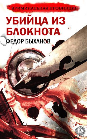 Фёдор Быханов, Убийца из блокнота
