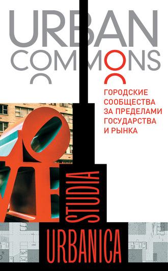 Коллектив авторов, Urban commons. Городские сообщества за пределами государства и рынка