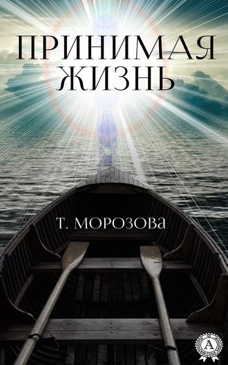 Т. Морозова, Принимая жизнь