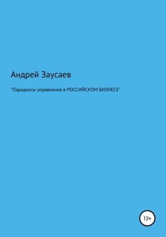 Андрей Заусаев, Парадоксы управления в российском бизнесе