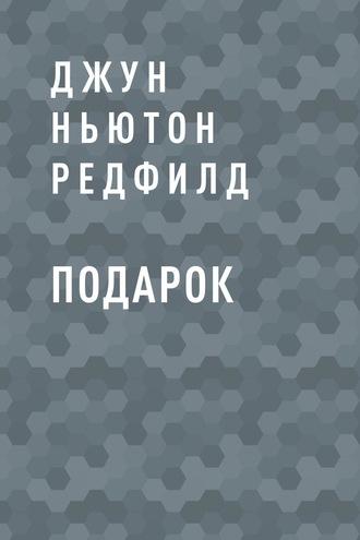 Джун Ньютон Редфилд, Подарок