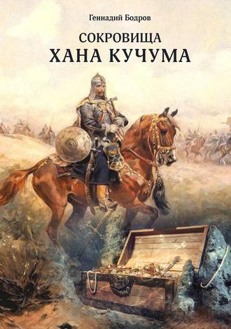 Геннадий Бодров, Сокровища Хана Кучума