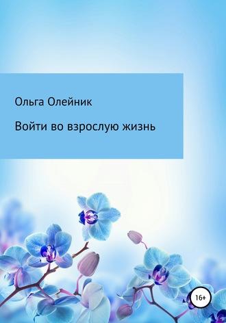 Ольга Олейник, Войти во взрослую жизнь