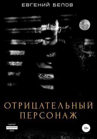 Евгений Белов, Отрицательный персонаж