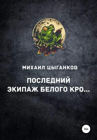 Михаил Цыганков, Последний экипаж Белого кро…