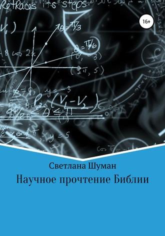 Светлана Шуман, Научное прочтение Библии