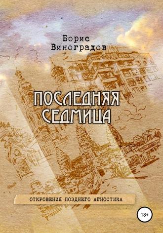 Борис Виноградов, Последняя седмица. Откровения позднего агностика