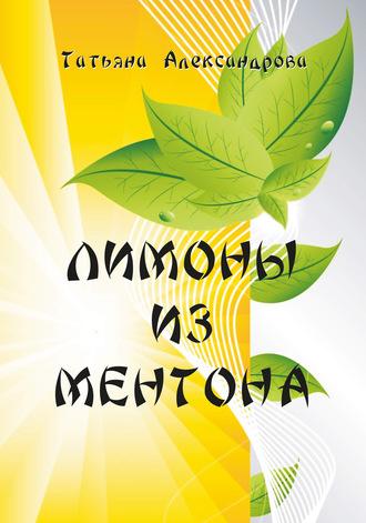 Татьяна Александрова, Лимоны из Ментона, или Пять дней привычной жизни