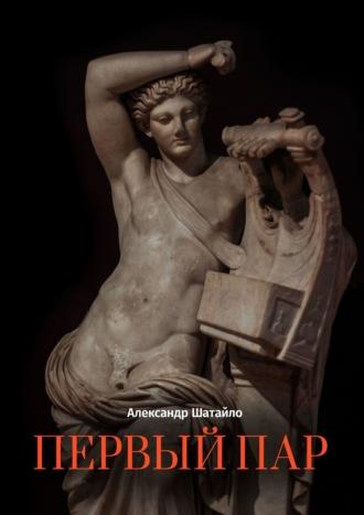 Александр Шатайло, Первыйпар. Стихотворения