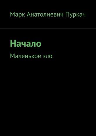 Марк Пуркач, Начало. Маленькое зло