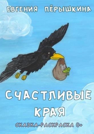 Евгения Пёрышкина, Счастливыекрая. Cказка-раскраска