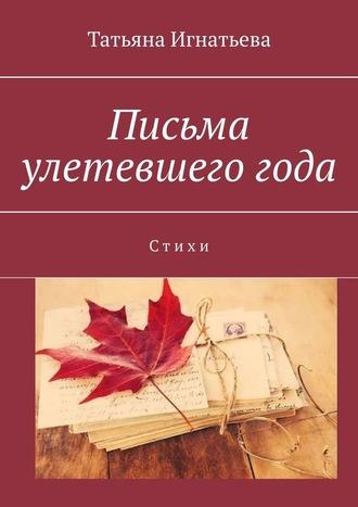Татьяна Игнатьева, Письма улетевшегогода. Стихи