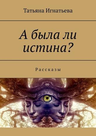 Татьяна Игнатьева, Абылали истина? Рассказы