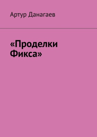 Артур Данагаев, «Проделки Фикса»