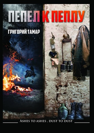 Григорий Тамар, Пепел кпеплу… Ashes toAshes Dust toDust…