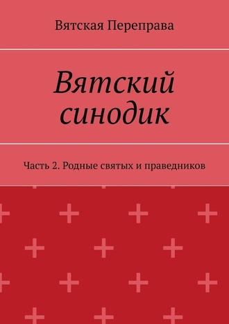Андрей Лебедев, Вятский синодик. Часть 2. Родные святых и праведников