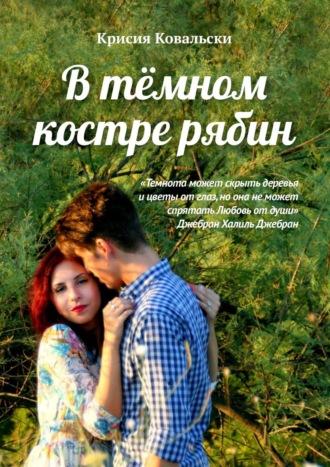Крисия Ковальски, Втёмном костре рябин