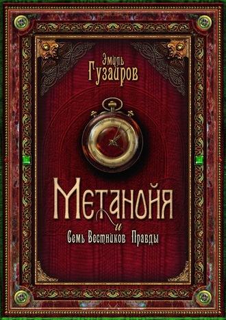 Эмиль Гузаиров, Метанойя. И семь вестников правды