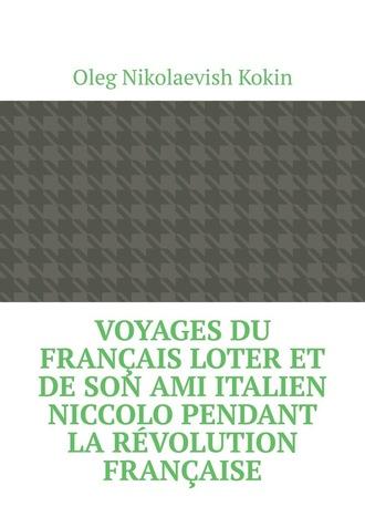 Oleg Kokin, Voyages du Français Loter et de son ami italien Niccolo pendant la Révolution française