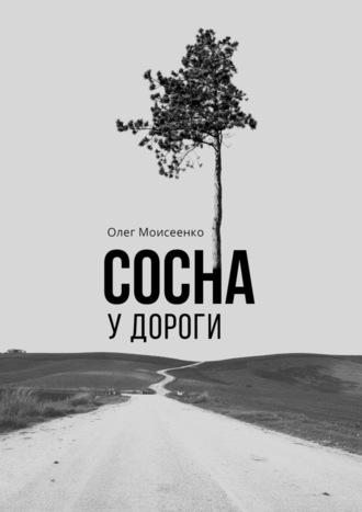 Олег Моисеенко, Сосна у дороги