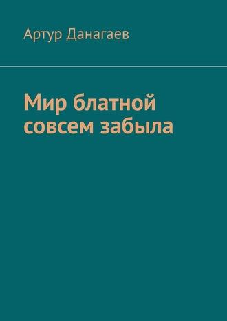 Артур Данагаев, Мир блатной совсем забыла