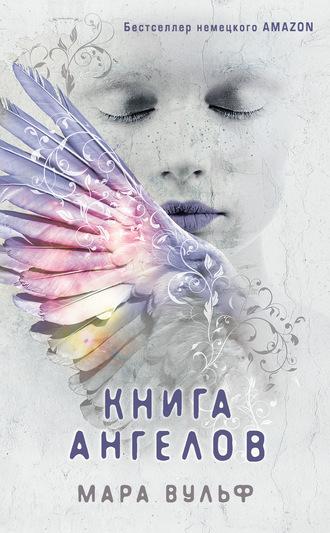 Мара Вульф, Книга ангелов