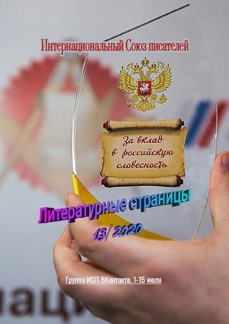 Валентина Спирина, Литературные страницы 13/2020. Группа ИСП ВКонтакте. 1–15 июля