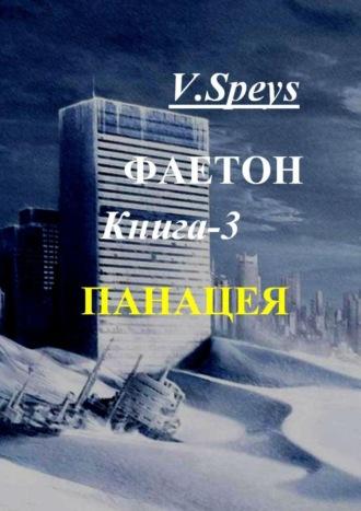 Валентин Колесников, Фаетон. Научно-фантастический роман. Книга 3.Панацея