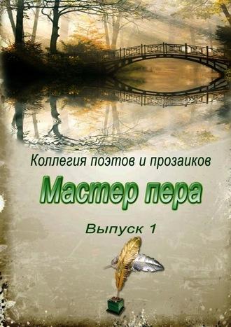 Эльвира Шабаева, Мастер пера. Выпуск1