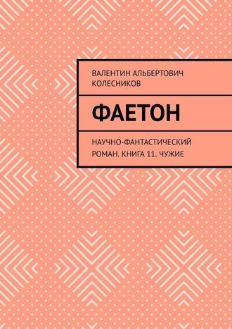 Валентин Колесников, Фаетон. Научно-фантастический роман. Книга 11. Чужие