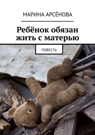 Марина Арсёнова, Ребёнок обязан жить сматерью. Повесть