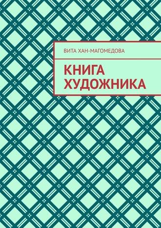 Вита Хан-Магомедова, Книга художника