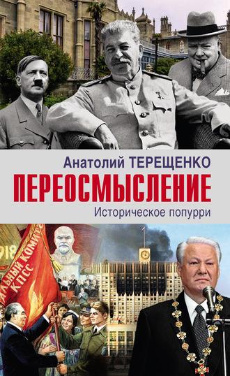 Анатолий Терещенко, Переосмысление. Историческое попурри