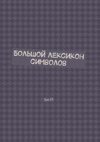 Владимир Шмелькин, Большой лексикон символов. Том19