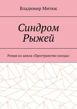 Владимир Митюк, Синдром Рыжей. Роман изцикла «Пространство холода»