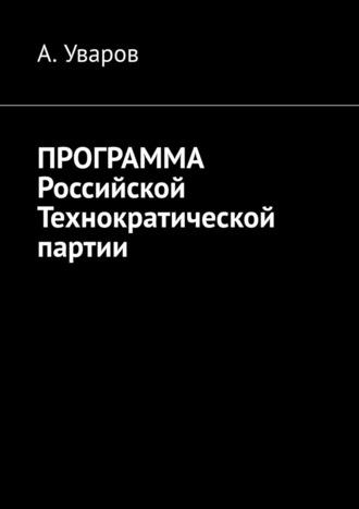 А. Уваров, Программа Российской Технократической партии